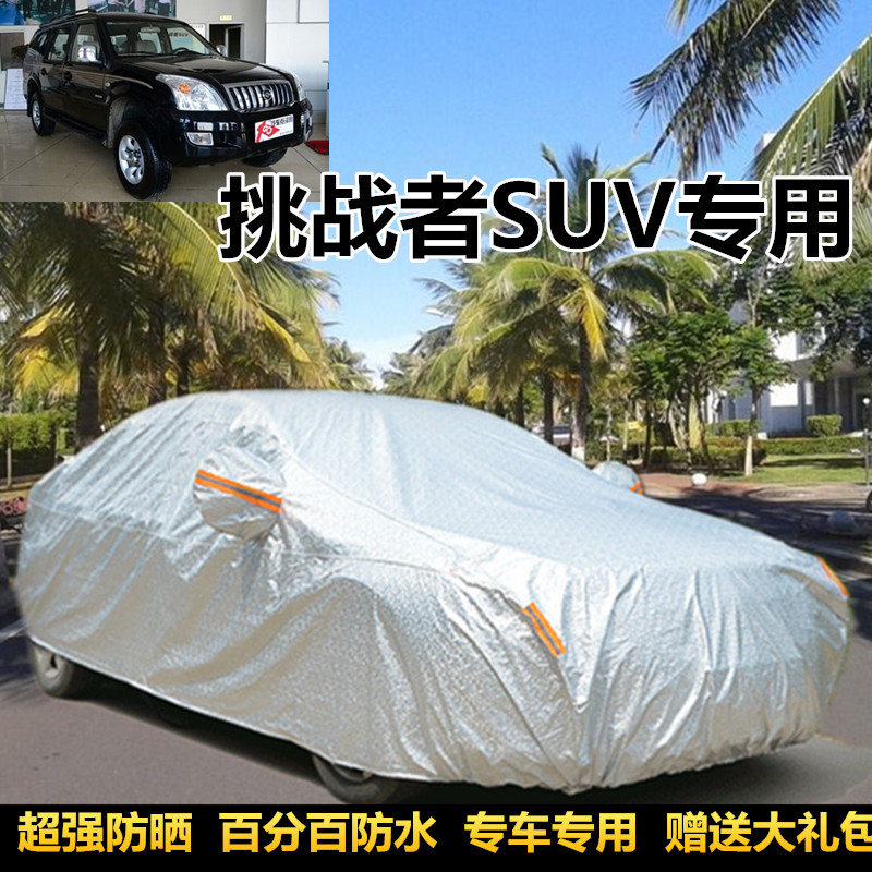Yellow sea challenger suv suv car sewing special car cover thicker insulation sunscreen car hood rain cover car cover sunshield