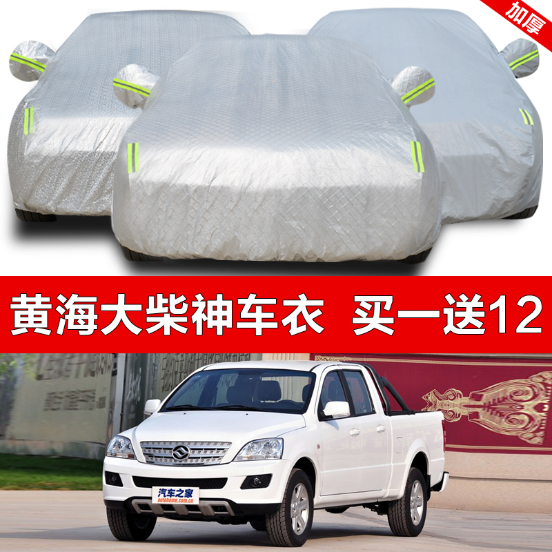 Yellow sea firewood god pickup sewing car cover car cover rain and sun frost snow cover waterproof and dustproof outside windproof insulation
