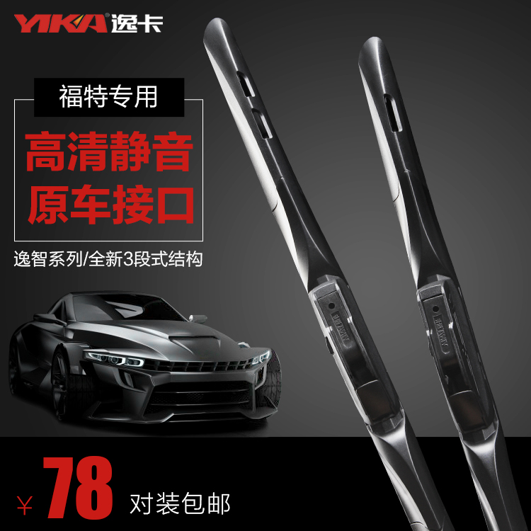 [Yi] applies to new and old classic ford focus car dedicated boneless wipers wiper wipers