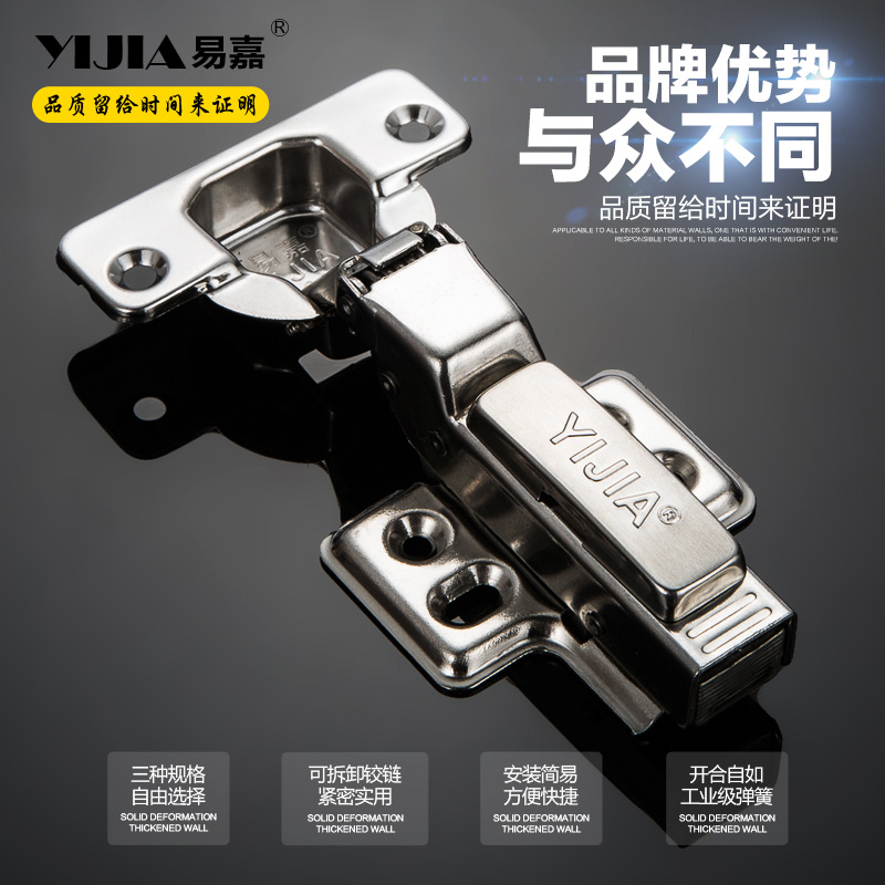 Yi jia 304 stainless steel hydraulic damping buffer detachable hinge wardrobe cupboard door hinge mute removable