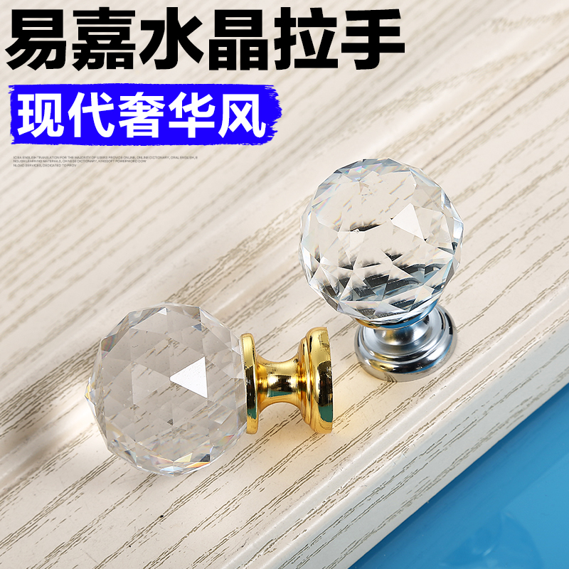 Yi jia k9 diamond crystal handle modern minimalist bedside cabinet clothes cabinet drawer handle grip handle hole