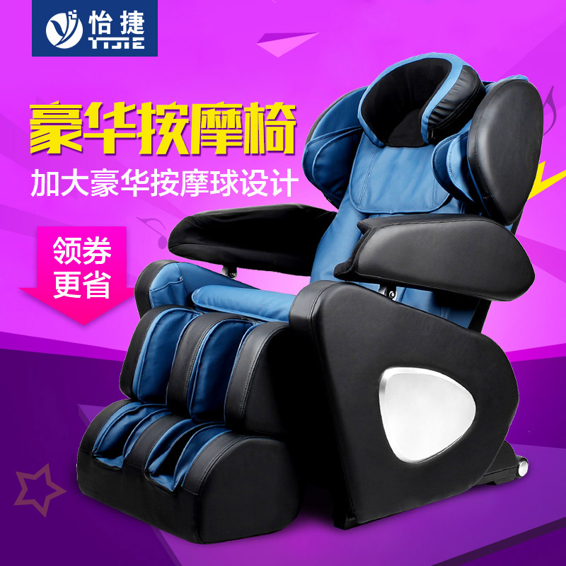 Yi jie automatic home body massage chair multifunctional space capsule neck and waist and old people electric massage chair sofa