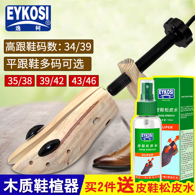 Yi ke solid wood shoe tree shoe stays extended stays shoes shoes big shoes stereotypes do not wear feet of men and women kogan Shoe tree child support