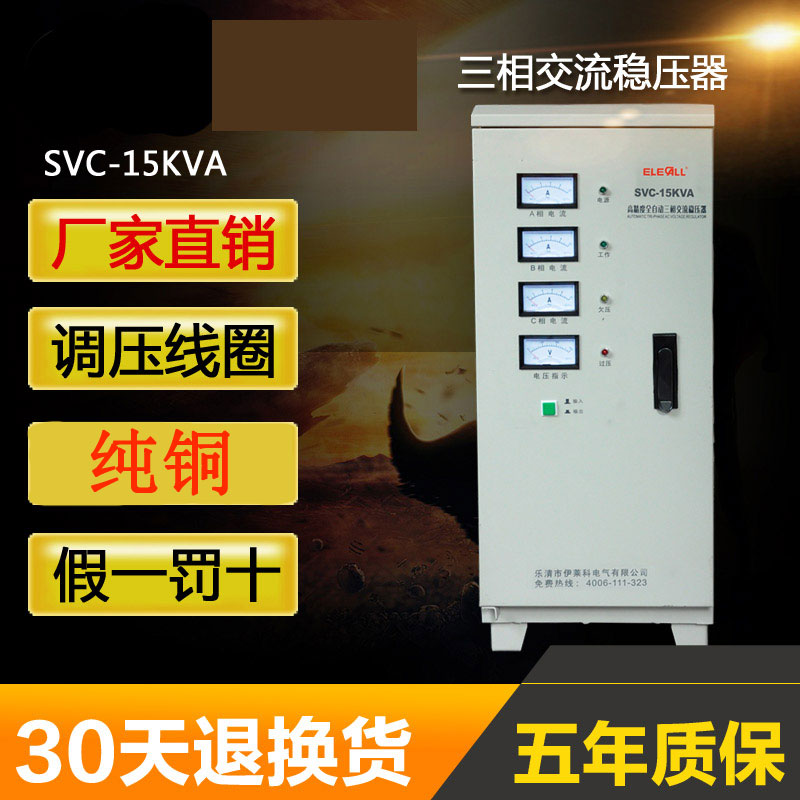 Yi laike three-phase automatic exchange regulator svc-15kva high precision pointer industrial manostat