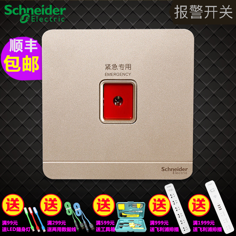 Yi shang series gold silides the sos emergency button switch 86 type manual alarm switch