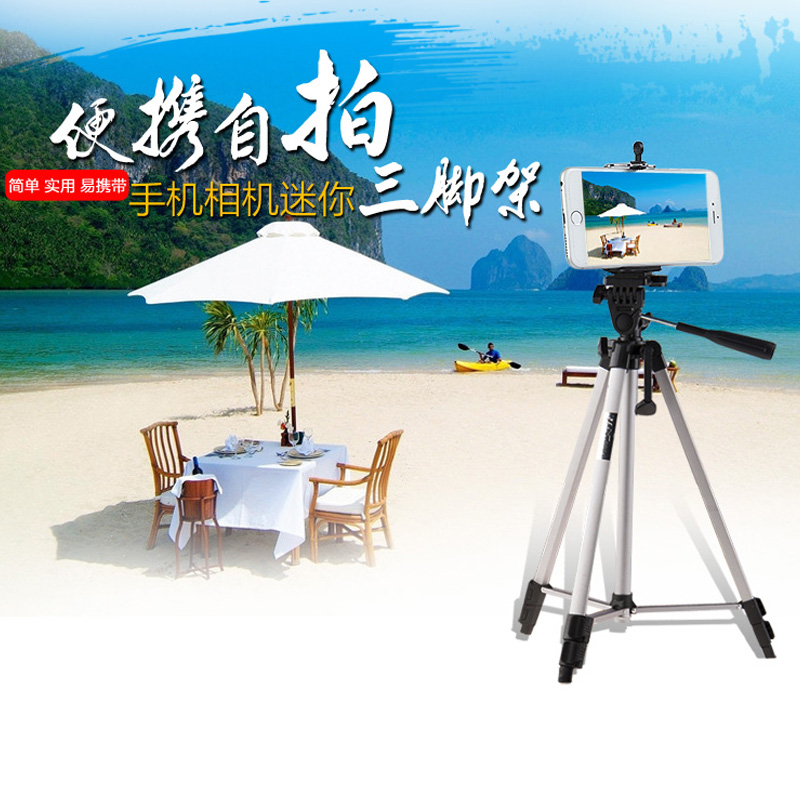 Yi suen easily portable mobile phone digital camera tripod stand dv tripod slr camera card machine self
