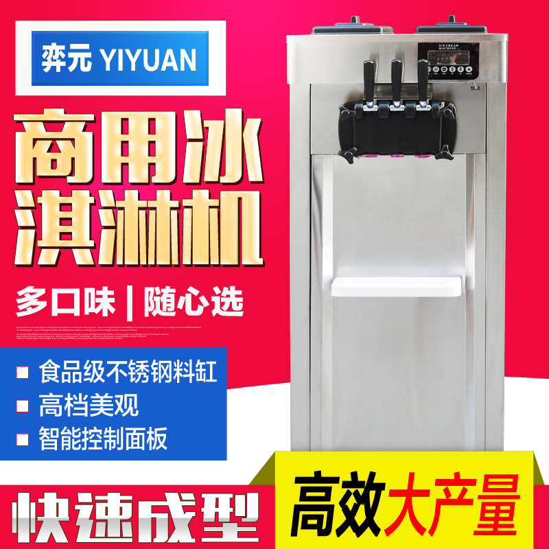 Yi yuan automatic intelligent verticle bhature commercial ice cream machine ice cream cone machine soft ice cream machine ice cream machine