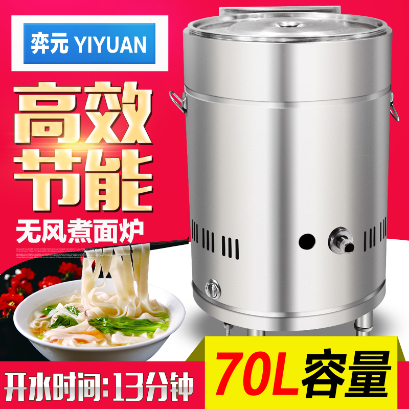 Yi yuan commercial energy saving gas fast without wind barrels of 70 liters of cooking stove cooking pot soup spicy machine