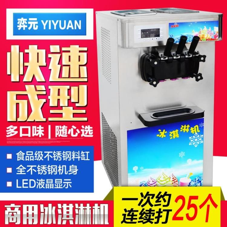 Yi yuan commercial ice cream machine soft ice cream machine automatic ice cream machine cone machine ice cream machine