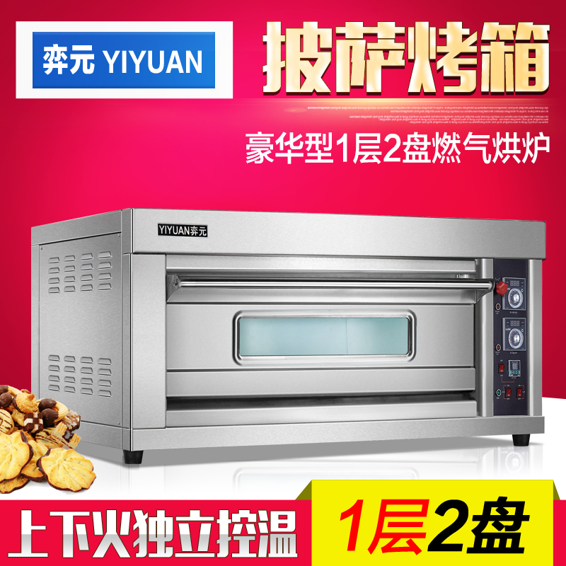 Yi yuan large a layer of two gas oven bread oven commercial oven tart cake bread pizza oven