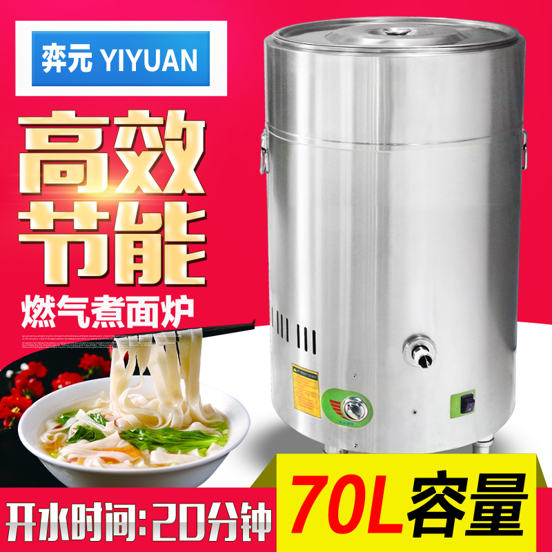 Yi yuan luxury commercial cooking stove gas saving round barrels of 70 liters of cooking soup pot brine spicy machine