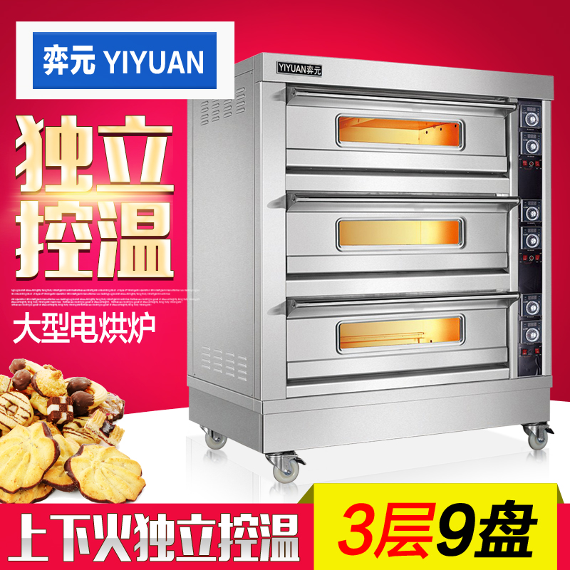 Yi yuan three nine pan electric oven electric oven commercial electric oven oven oven bread cake