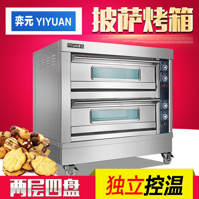 Yi yuan two four pan electric oven commercial oven commercial cake oven pizza oven bread oven