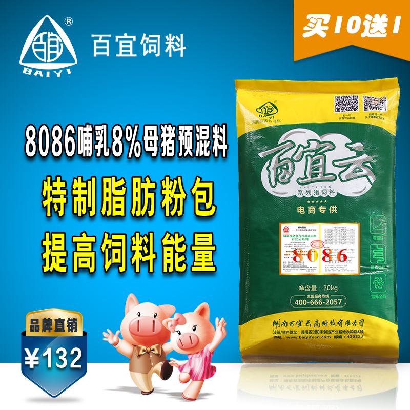 Yi yun 8086 lactating 8% premix pig feed pig feed pig feed premix special fat powder Package