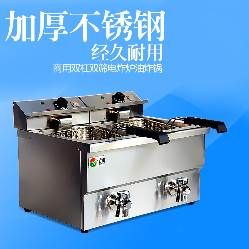 Yicheng desktop twin cylinder sieve electric fryer commercial single cylinder electric fryer fryer fryer commercial electric furnace OT-12L-2