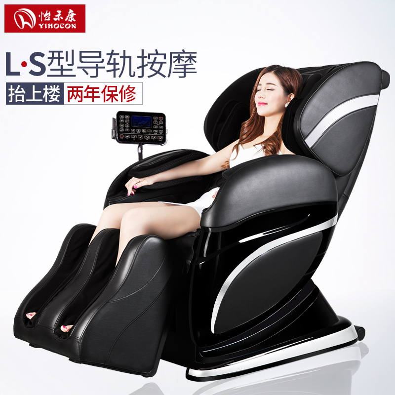 Yihe kang YH-Z005 body electric massage chair multifunction sl type slideways sha hair intelligent massage massager