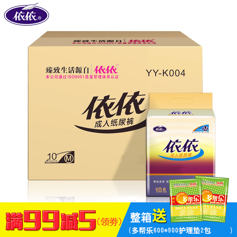 Yiyi boxful elderly adult diapers diapers m no. 6 package