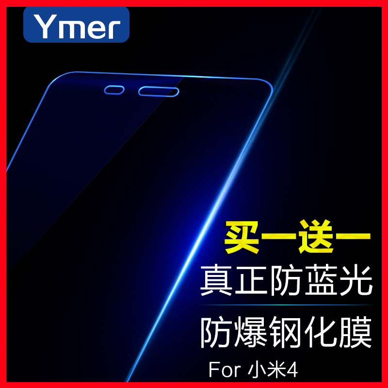 Ymer 4 tempered glass membrane film millet millet 4 tempered glass film millet millet 4 mobile phone film millet millet millet 4 m4 film membrane