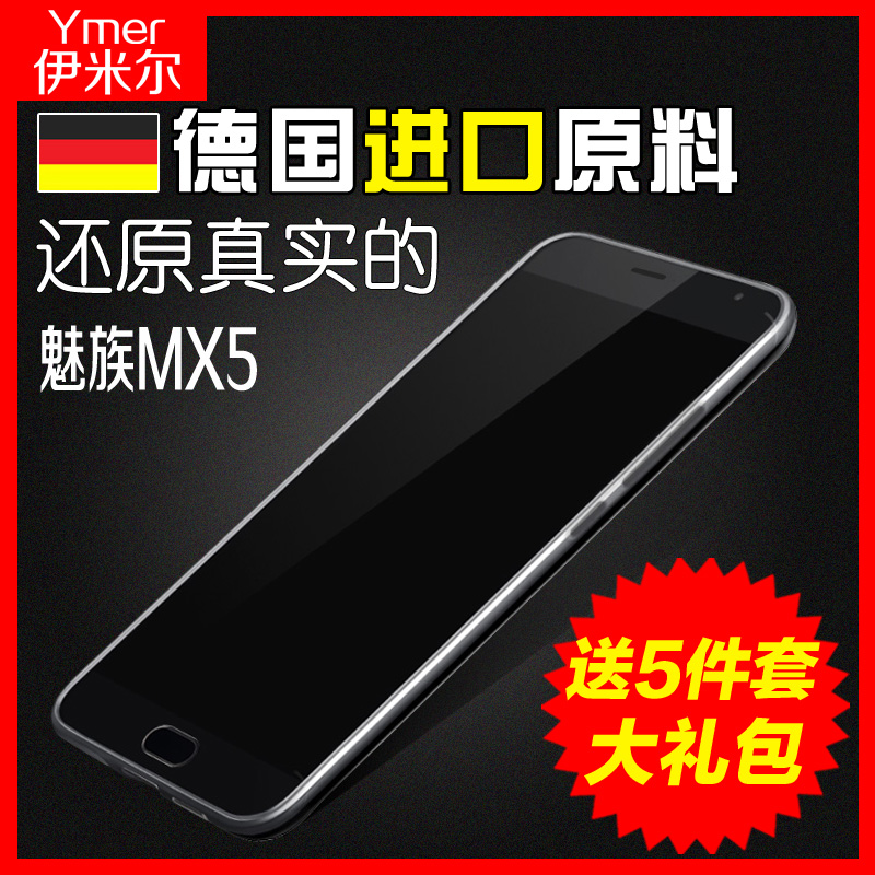 Ymer mx5 mx5 mx5 phone shell meizu meizu meizu phone sets protective shell transparent silicone soft shell protective sleeve