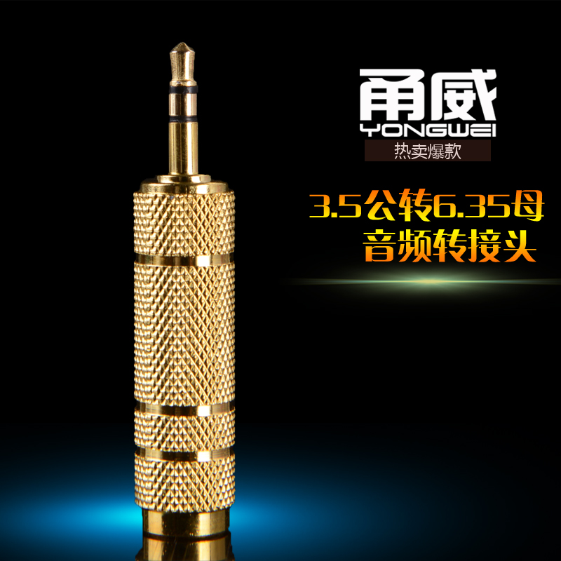 Yong wei gold-plated 6.5 female to 3.5 male audio head 6.35 audio cable trs turn a small three core 3.5 Adapter adapter