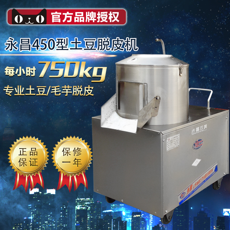 Yongchang card type 450 potato peelers potato sweet potato sweet potato taro potato peeling machine peeling machine peeled peeling Machine
