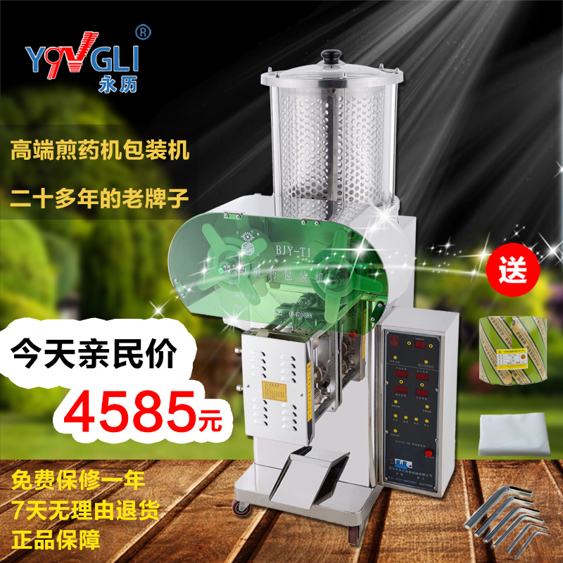 Yongli automatic extracting machine aoyao medicine pharmacy liquid medicine bag sealing machine packing machine one machine does not rust Steel
