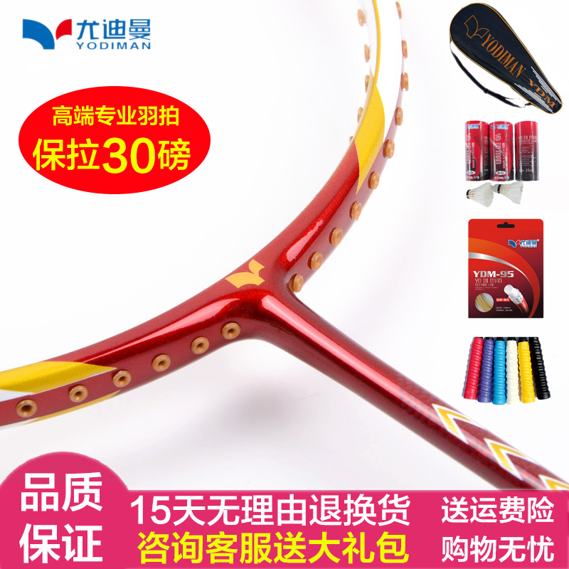 You diman ultralight male ms. cheap authentic full carbon badminton racket badminton racket carbon fiber rackets single shot ymqp shipping