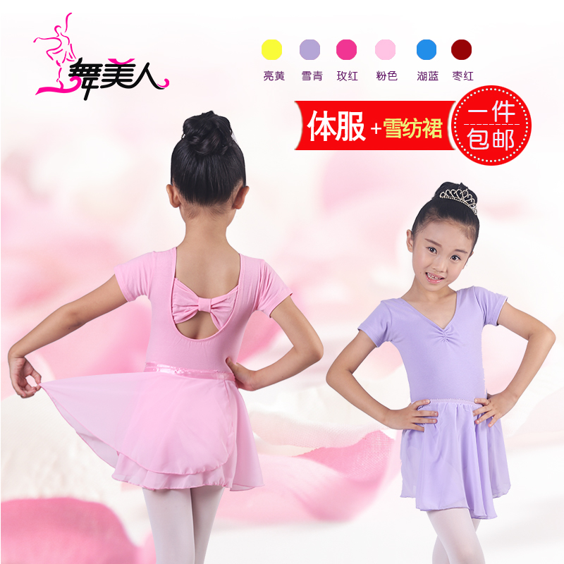 Young children's dance clothing girls clothes and lace chiffon shirt + bust skirt open files grading new clothes spring