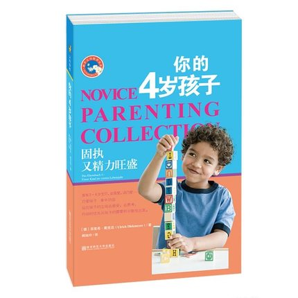 Your children aged 4 to pigheaded and energetic novice parents parenting collection que asahi aryoung translations/nanjing normal University of age of early childhood parenting selling books determine a child's life essential good mother