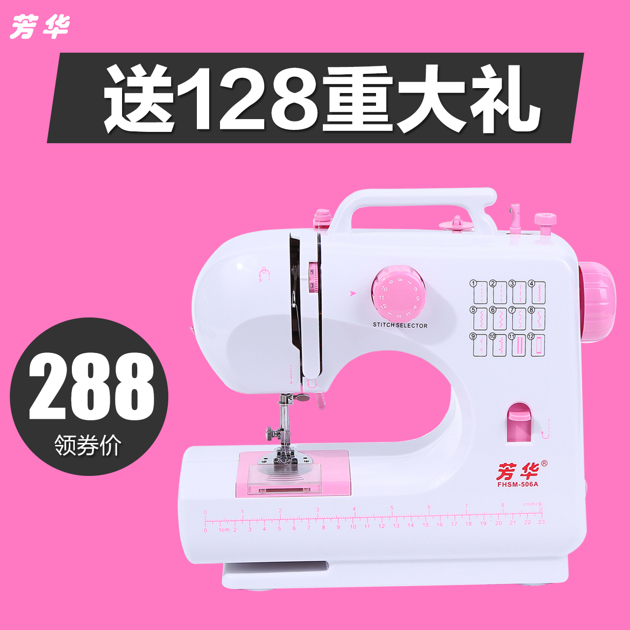 Youth 506a electric sewing machine multifunction household sewing eat thick catcher locking eyes mini small desktop machine