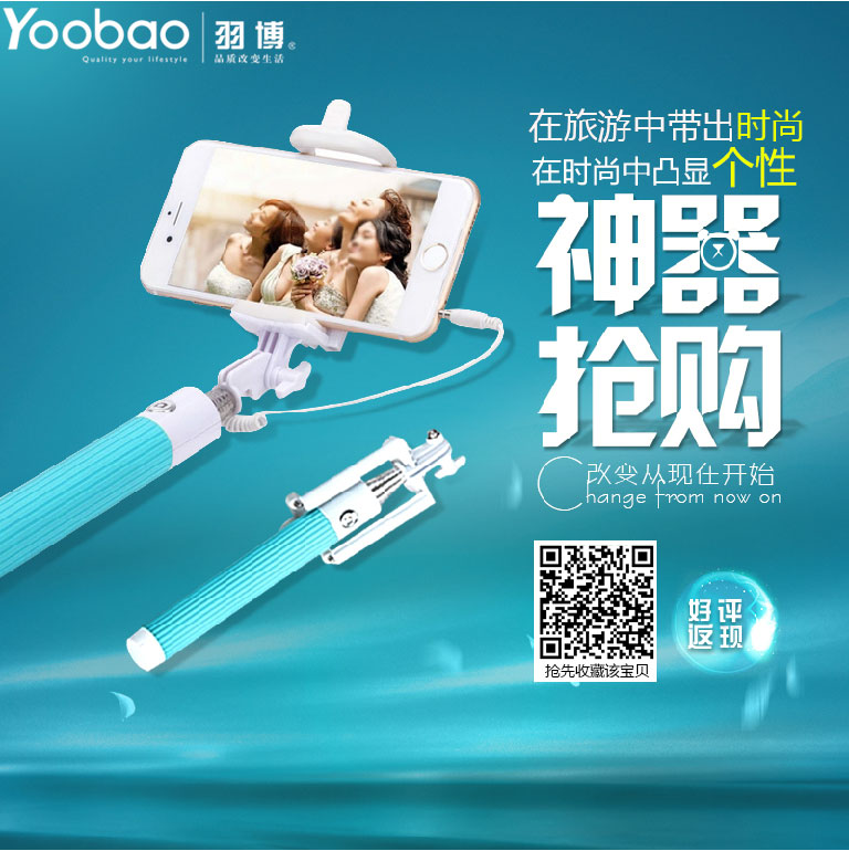 Yu bo 5s iphone6 self self artifact phone bluetooth remote control lever darrick selfies is photographed stand korea