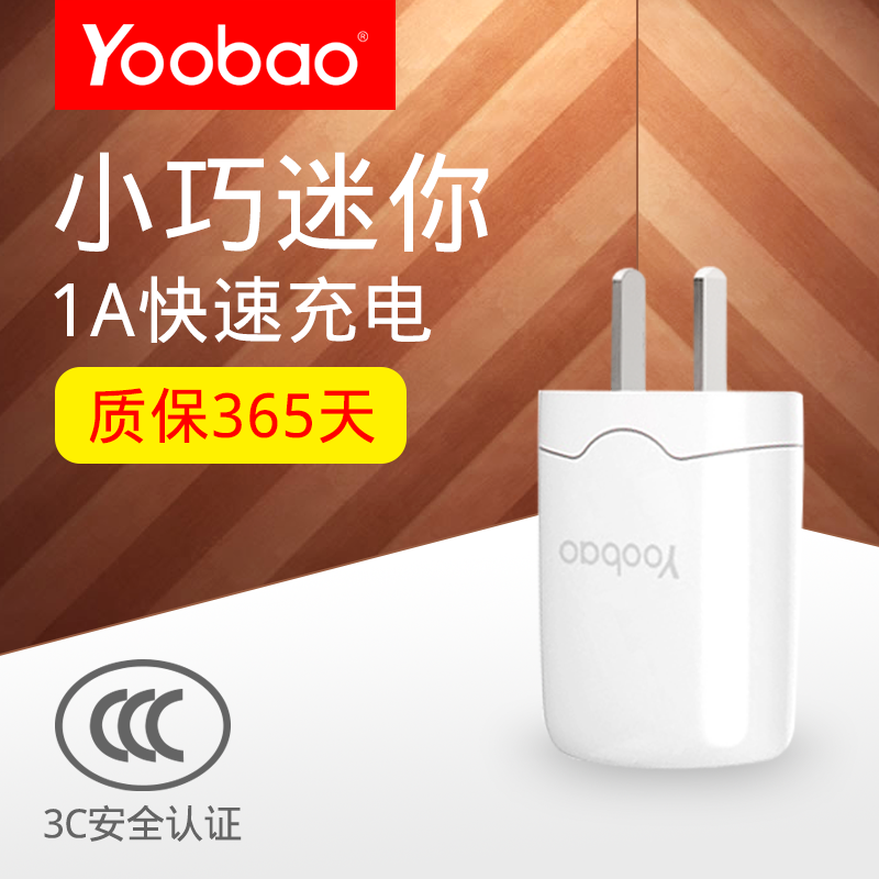 Yu bo charging treasure 1a mobile phone charger plug is suitable for apple iphone6 5s andrews universal charging head