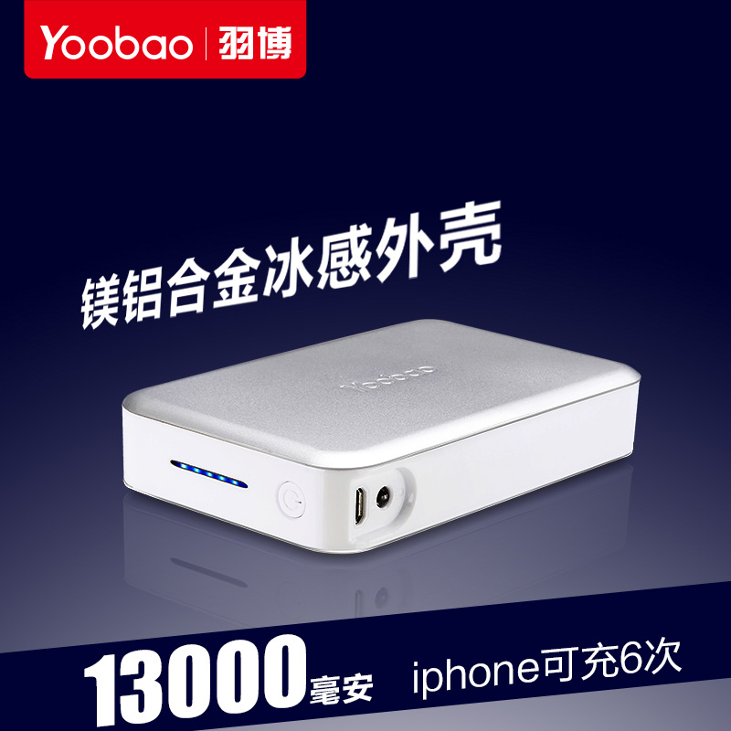 Yu bo mobile phone charging treasure universal charging jewels large capacity portable 13000 mA to move power supply genuine
