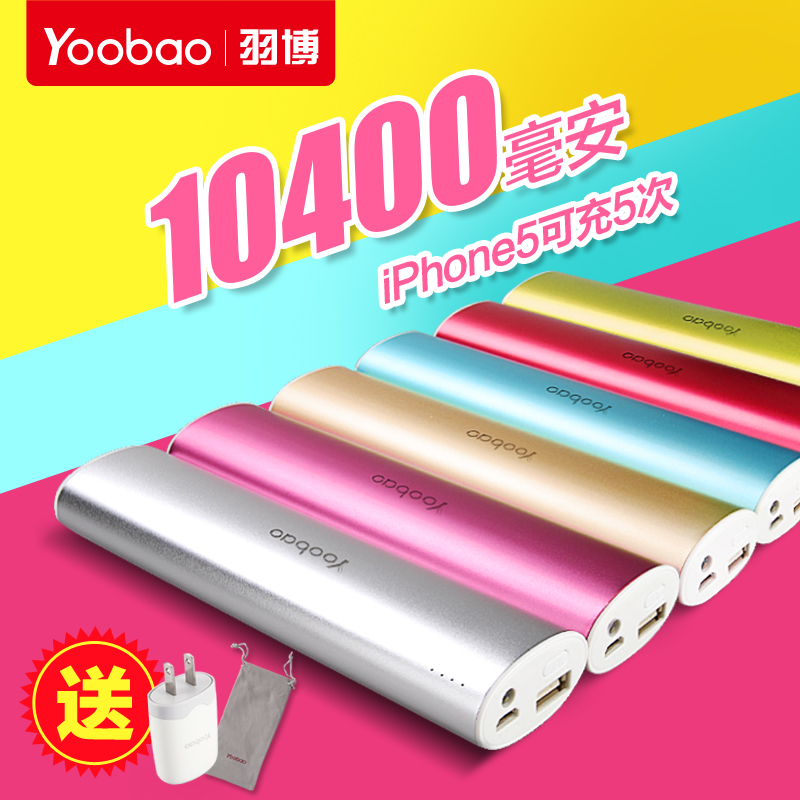 Yu bo mobile power 10000 mA mobile tablet universal charging treasure large capacity portable yu bo yb6014