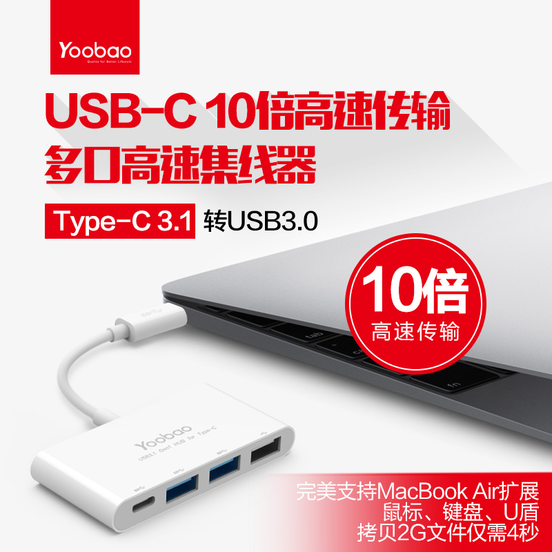 Yu bo usb-c type-c transfer hub 3.0 hub splitter device apple macbook pro usb3.1 turn U