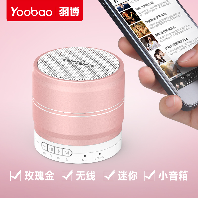 Yu bo wireless bluetooth speaker bluetooth mini portable mobile computer small stereo subwoofer active card