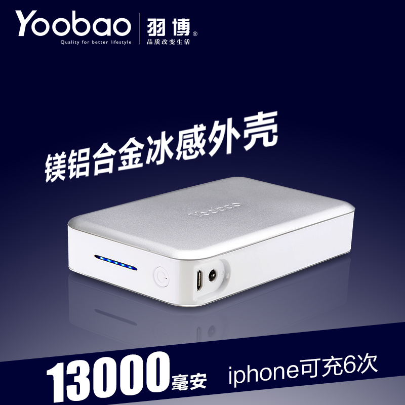 Yu bo yb659 mobile power 13000 mA w charging head phone universal charging capacity treasure popularity