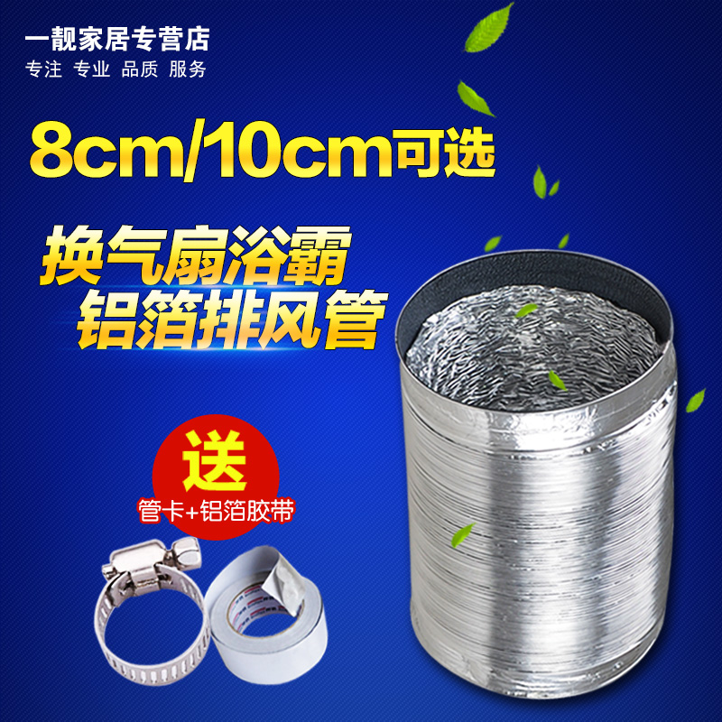 Yuba ventilator exhaust fan exhaust fan ventilation duct hose pipe 80 100 aluminum foil exhaust pipe exhaust pipe diameter 10 cm