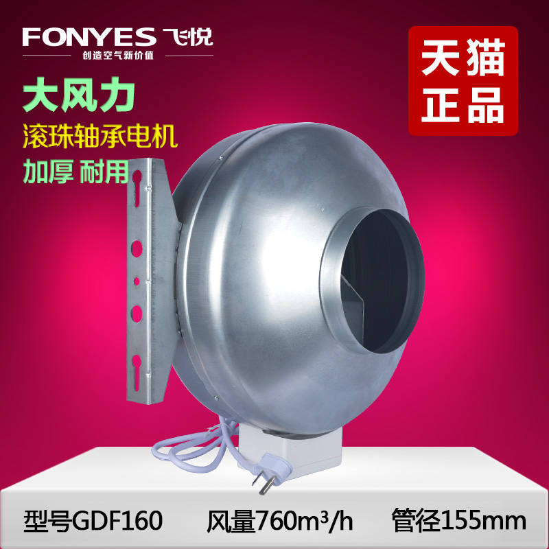 Yue fei circular duct booster fan exhaust fumes from the kitchen fume exhaust fan powerful exhaust fan gdf160