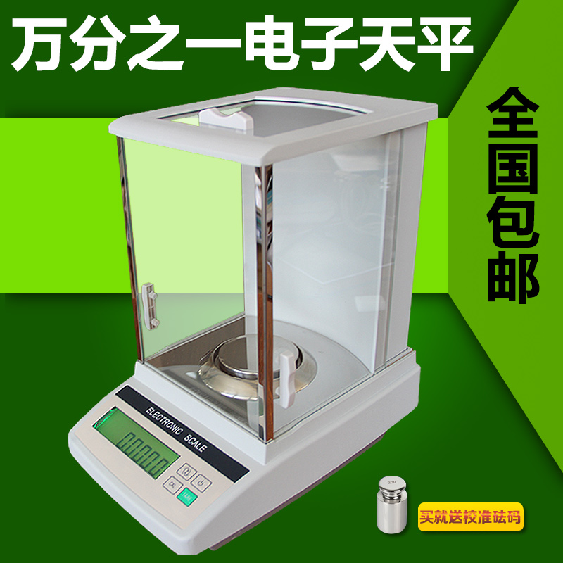 Yue kee g millionth electronic analytical balance scales weighing scales precision electronic balance 0.1mg0.001g