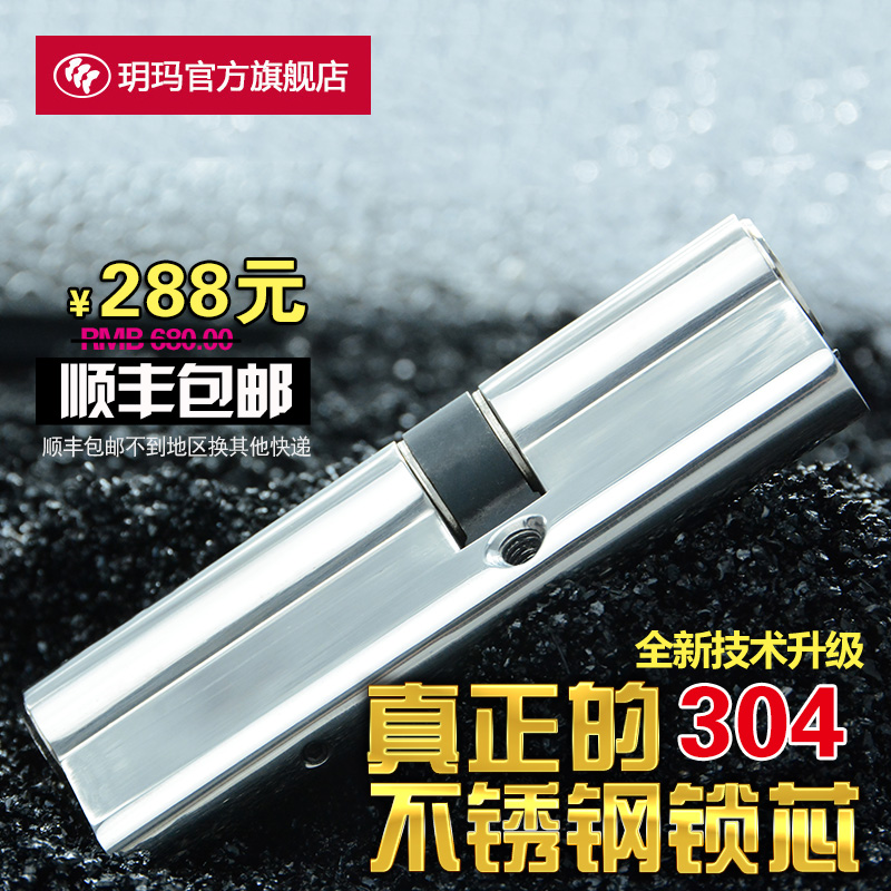 Yue ma super b grade security door lock cylinder super c grade stainless steel double blade cylinder foil anti violence broken Free shipping