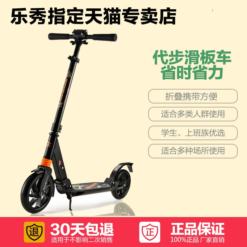 Yue xiu (roadshow) scooter pu cushioning adult big wheel scooter children scooter RXC5