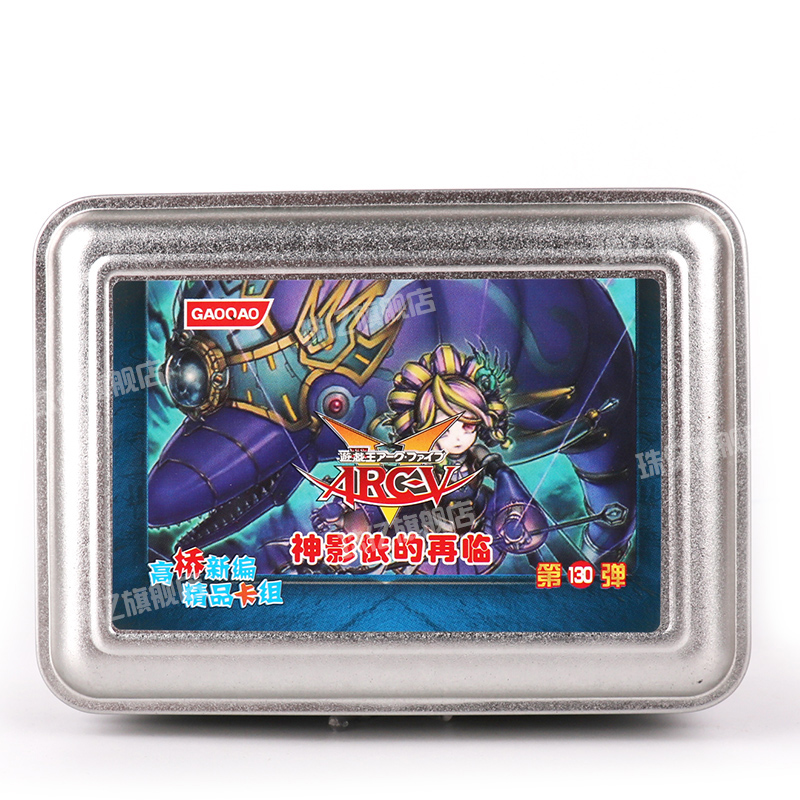 Yugioh card game duel 131st bombs shadow of god according to the arrival of dragon star state justice allied card group