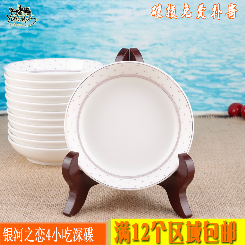 Yulong 1992 galactic love 4 inch snack dish ceramic disc tray fruit dish dumpling dish spices dipped in vinegar vinegar