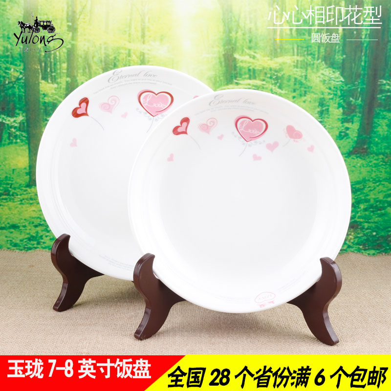 Yulong soulmate 1992 inches 8 inch dish rice dish deep dish soup plate ceramic dish microwave dishes