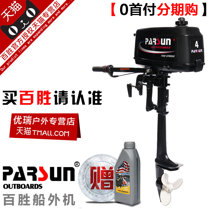 Yum 4.0 horse two stroke outboard outboard boat motor dinghies assault boats fishing boat hook