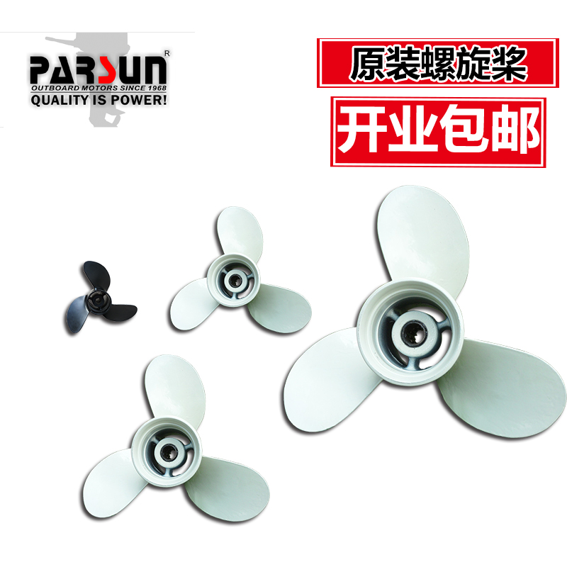 Yum outboard motor outboard propeller genuine parts 3.5 p/4.8/6.5/12/15/ 1 8/30/40/75