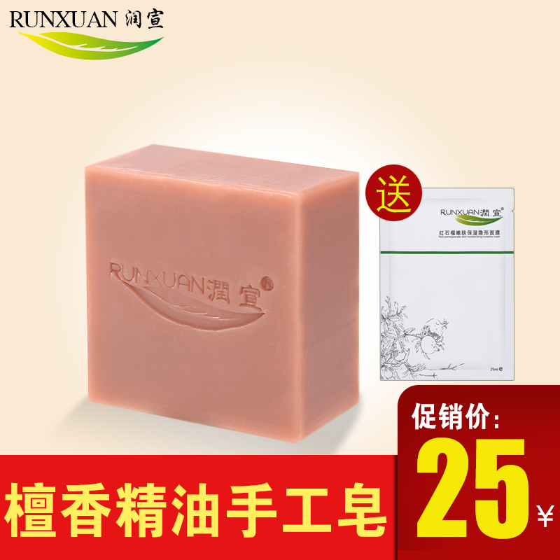 Yun xuan specials moisturizing cleansing moisturizing whitening to yellow sandalwood oil soap soap handmade soap genuine