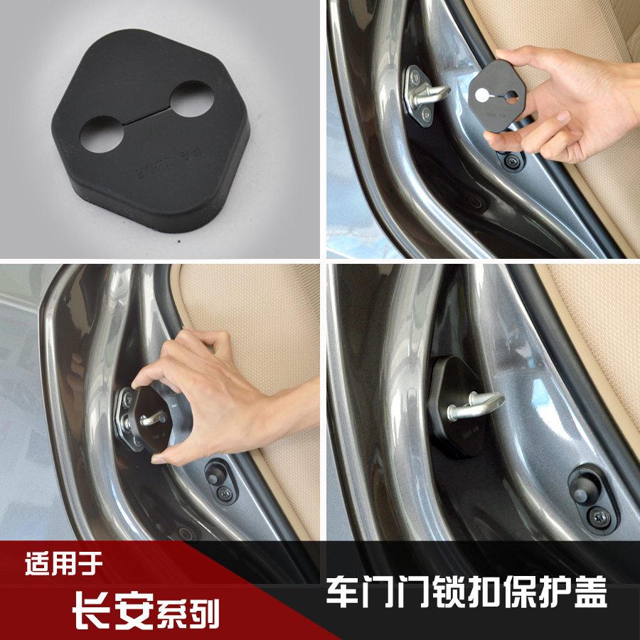 Yunchuang dedicated chang'an cs75 cs35 xt still cause long comfortable moving cx20 yat move xt door lock cover refit