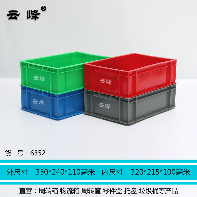 Yunfeng crate thick plastic trumpet 320 high 100 blue gray rectangular storage box material sorting box 6352